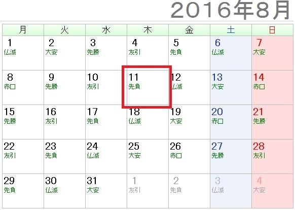 20160811  そもそも山の日が、なぜ8月11日なの? 山の日を制定した