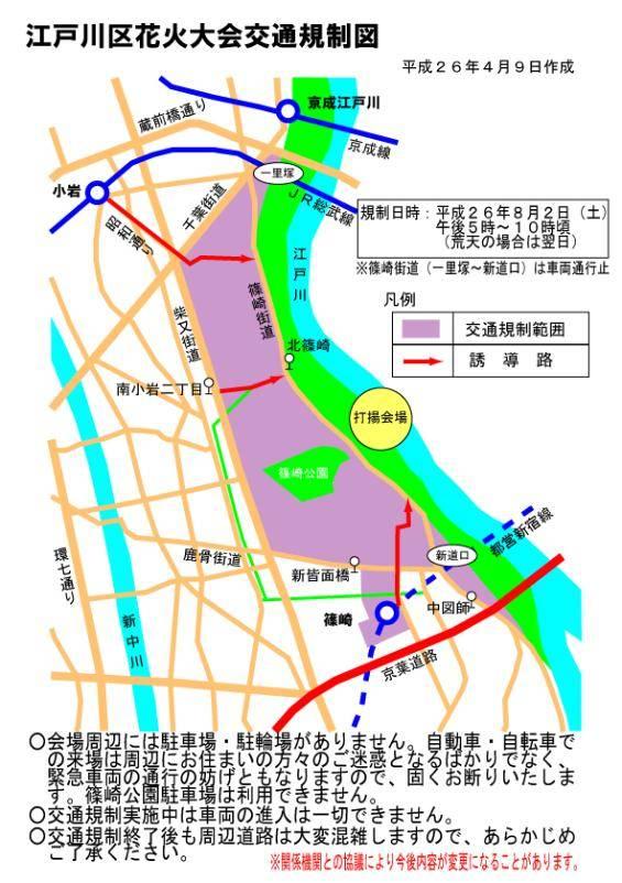 edogawakisei