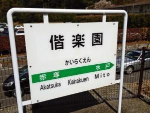 kairakuenume3